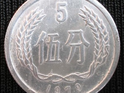 求购五分1981年硬币